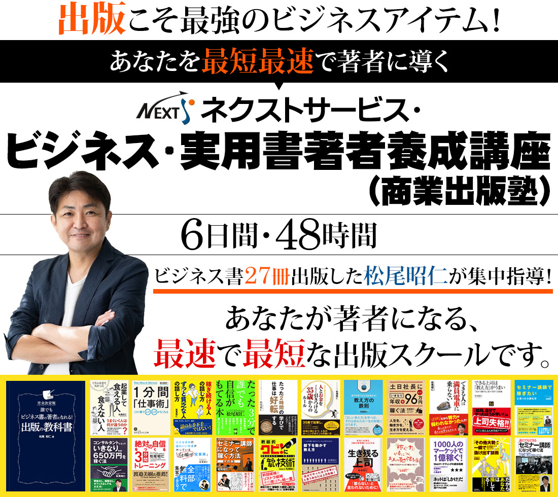 ネクストサービス ビジネス・実用書著者養成講座(商業出版塾)