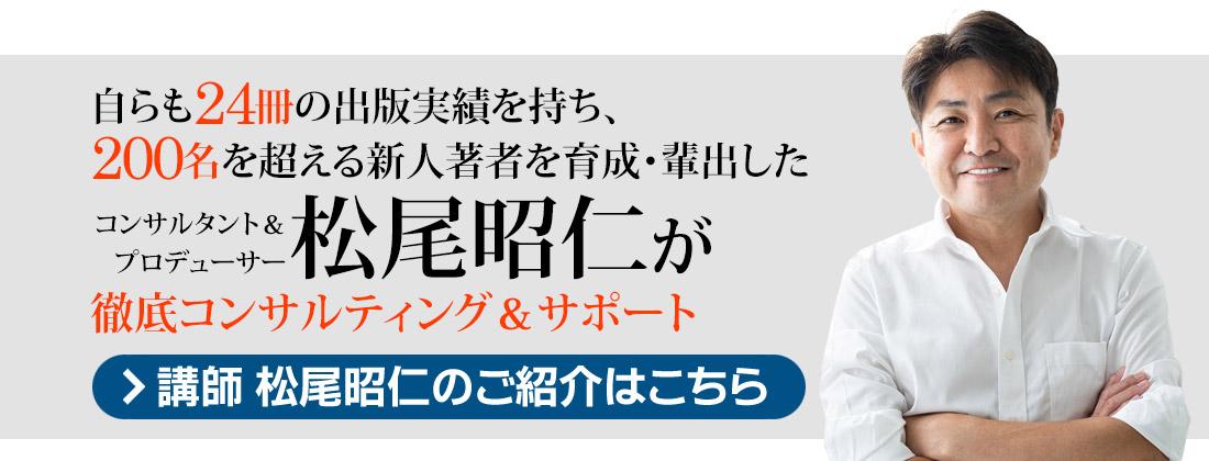 フルパック 松尾昭仁がサポート
