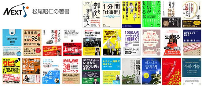0503_matsuo_books